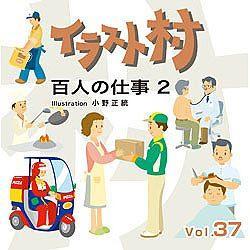 マイザ イラスト村 Vol.37 百人の仕事2