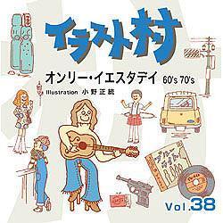 マイザ イラスト村 Vol.38 オンリー・イエスタデイ 60s 70s