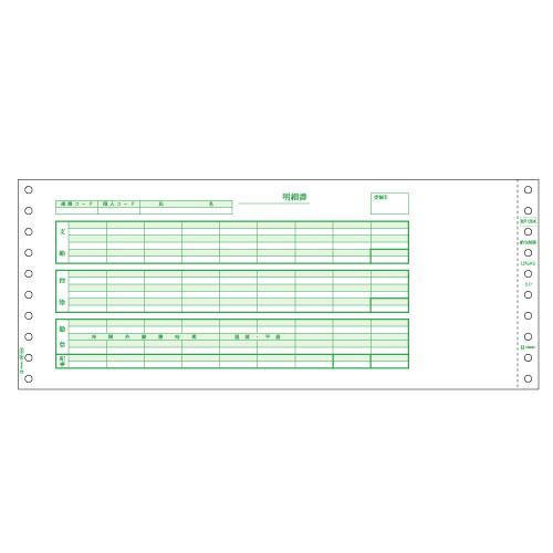 ヒサゴ BP1204 ベストプライス版 給与封筒 3P 500枚綴り 3枚複写 315x127mm 500枚入