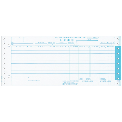 ヒサゴ BP1702 チェーンストア統一伝票(ターンアラウンドII型) 5P 1000枚綴り 5枚複写