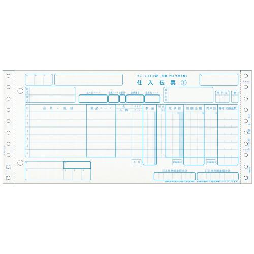 ヒサゴ BP1706 チェーンストア統一伝票(タイプ用I型) 5P 1000枚綴り 5枚複写 1000枚入