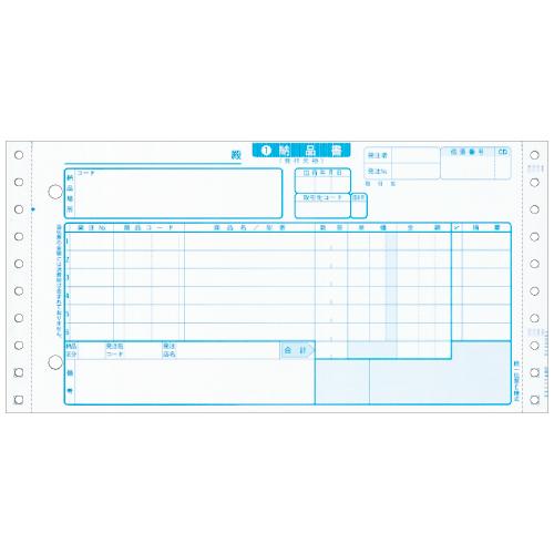 ヒサゴ BP1711 家電統一伝票 E様式 5P 1000枚綴り 5枚複写 254x127mm(10