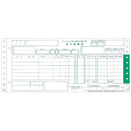 ヒサゴ BP1717 チェーンストア統一伝票(OCRタイプ用I型) 5P 1000枚綴り 5枚複写 1000枚入