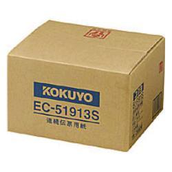 コクヨ EC-51913S 連続伝票用紙 企業向けフォーム