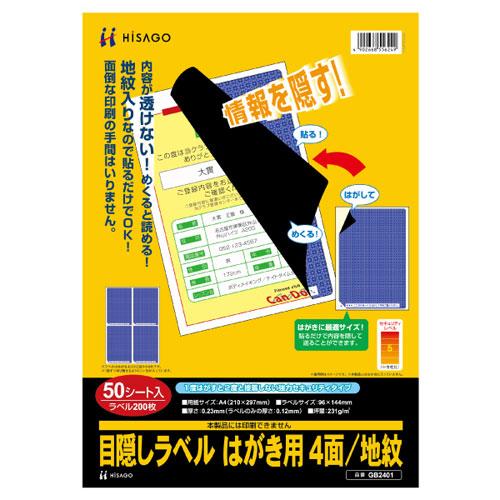 ヒサゴ GB2401 目隠しラベル はがき用4面/地紋 A4 5枚入