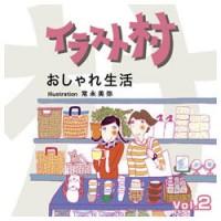 マイザ イラスト村 Vol.2 おしゃれ生活