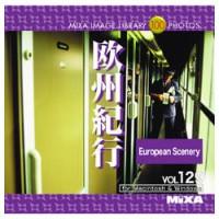 マイザ MIXA Image Library Vol.129「欧州紀行」