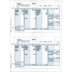 336001 【日本全国送料無料】 弥生純正伝票/ 給与明細書
