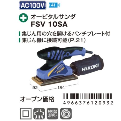 ハイコーキ FSV10SA サンダ