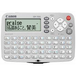ブランド買うならブランドオフ 在庫あり 14時までの注文で当日出荷可能 特価品コーナー☆ CANON IDP-700G ワードタンク