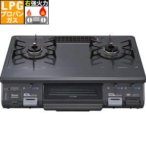 リンナイ KGM640DGR-LP(プロパンガス用) ガステーブル 右強火力