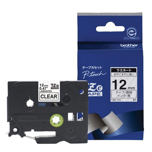 在庫あり 公式 14時までの注文で当日出荷可能 ブラザー TZe-131 ピータッチ ラミネートテープ 『1年保証』 透明 黒文字 12mm