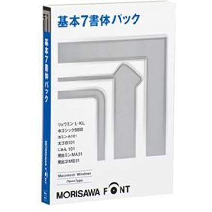 モリサワ MORISAWA Font OpenType 基本7書体パック