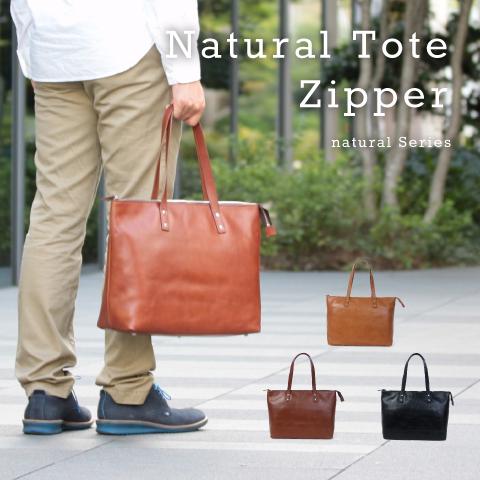 ナチュラルトートジッパー(natural-tote-zipper)天然成分で作られた