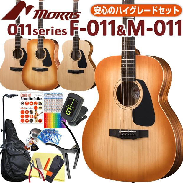 人気のモーリス アコースティックギターで始める初心者セット モーリス アコースティックギター MORRIS F-011 ハイグレード16点 アコギ初心者 新品未使用正規品 永遠の定番モデル アコギ セット M-011 初心者