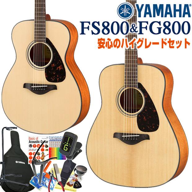 ヤマハ アコースティックギター YAMAHA FS800 / FG800 初心者 ハイグレード16点セット 【アコギ初心者】【送料無料】