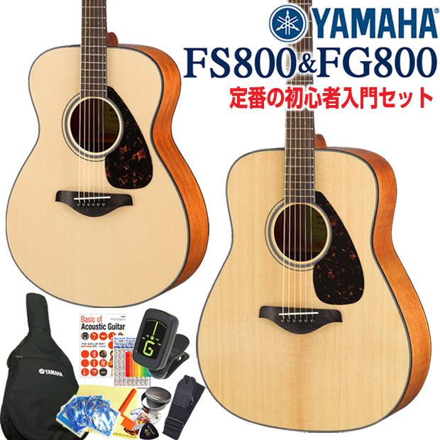 ヤマハ アコースティックギター/ YAMAHA FS800/ FG800 ヤマハ 初心者 FS800 入門 12点セット【アコギ初心者】【送料無料】, セレクトショップライズ:1a2e4004 --- finfoundation.org