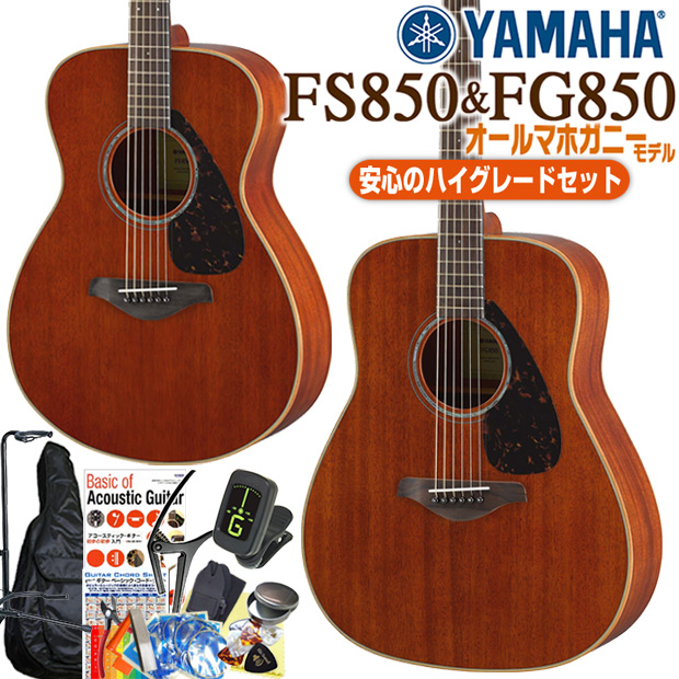 ヤマハ アコギ アコースティックギター YAMAHA 初心者 FG850/ FS850/ マホガニー材 アコギ アコースティックギター 初心者 ハイグレード16点セット【アコギ初心者】【送料無料】, ZWILLING J.A. HENCKELS:34270b1b --- finfoundation.org