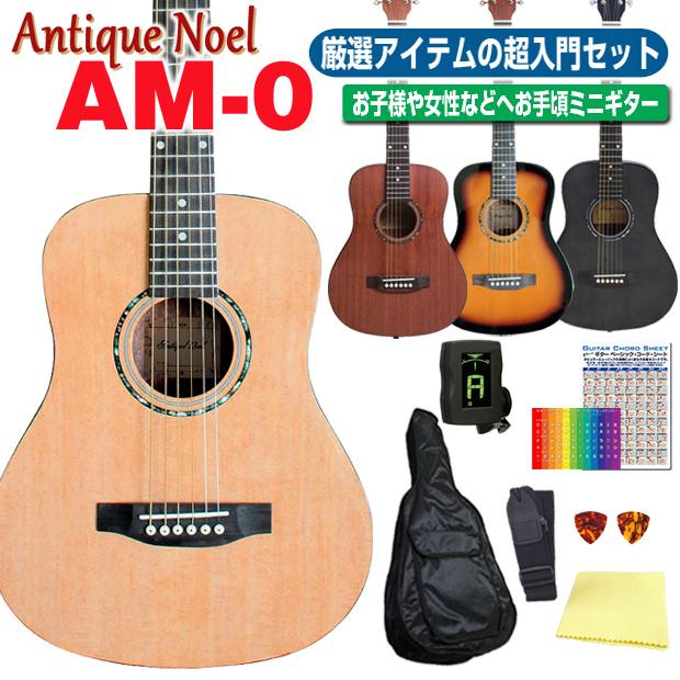高コスパのミニアコギでギターをはじめましょう ミニギター アコギ ミニ ショッピング アコースティックギター 購入 初心者 超入門 Antique AM-0 アンティークノエル アコギ初心者 8点セット Noel