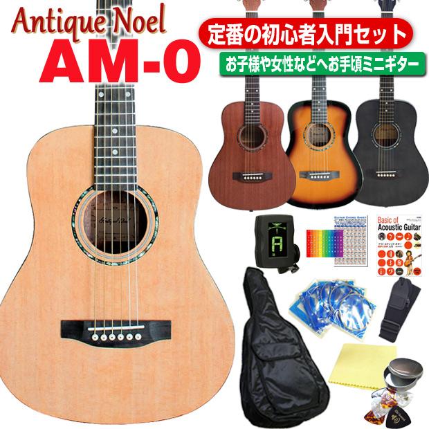 高コスパのミニアコギでギターをはじめましょう ミニギター アコギ ミニ アコースティックギター 初心者 入門 実物 Noel AM-0 12点セット アコギ初心者 アンティークノエル Antique 最新