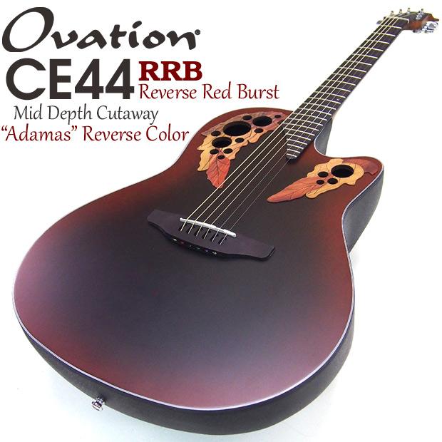 Ovation オベーション CE44 RRB Red Burst エレアコ アコギ アコースティックギター リーフホールタイプ