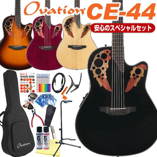 Ovation オベーション CE44 エレアコ アコギ スペシャル 18点セット アコースティックギター