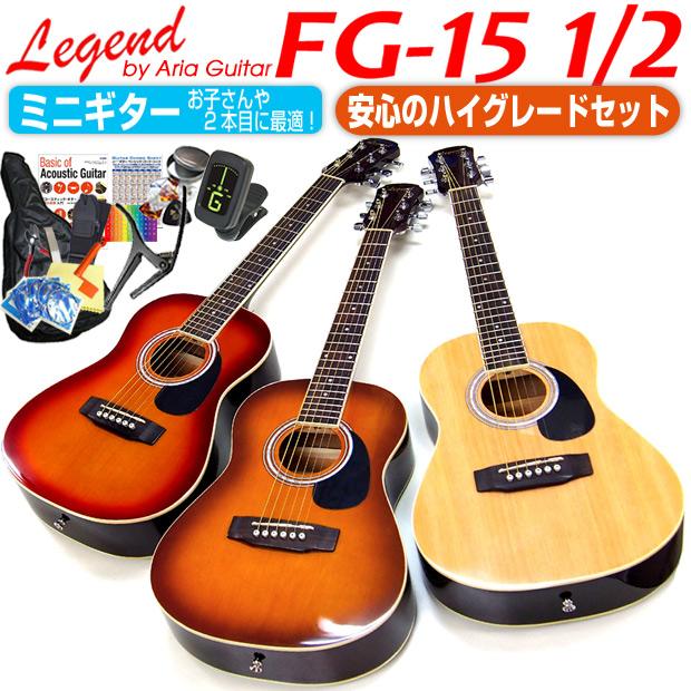 ミニギター 初心者 Legend 1/2 FG-15 1/2 16点 アコースティックギター アコギ 初心者 16点 ハイグレードセット【アコギ初心者】【送料無料】【小学生】【キッズ】, ガレージ H2M:c90819d6 --- village-aste.fr