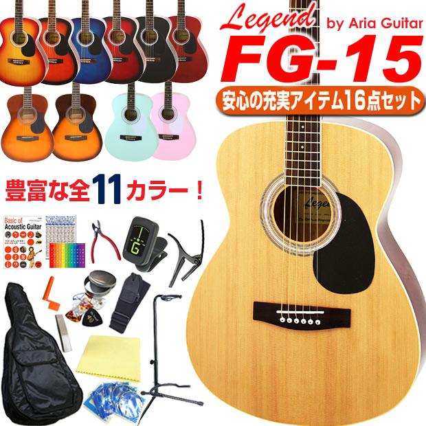 アコースティックギター 初心者 セット ハイグレード16点 アコギLegend レジェンド 初心者 FG-15で始めるアコギスタートセット【アコースティックギター レジェンド 初心者セット】【送料無料】, LODGE:4d9f3f8d --- sunward.msk.ru