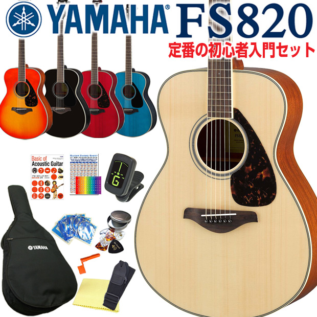 価格は安く ヤマハ アコースティックギター YAMAHA FS820 初心者 入門 12点セット【アコギ初心者】【送料無料】, ミマタチョウ 777843b1