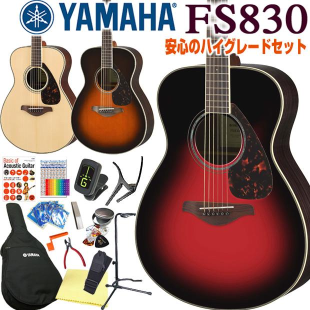 ヤマハ アコースティックギター YAMAHA FS830 初心者 ハイグレード16点セット 【アコギ初心者】【送料無料】
