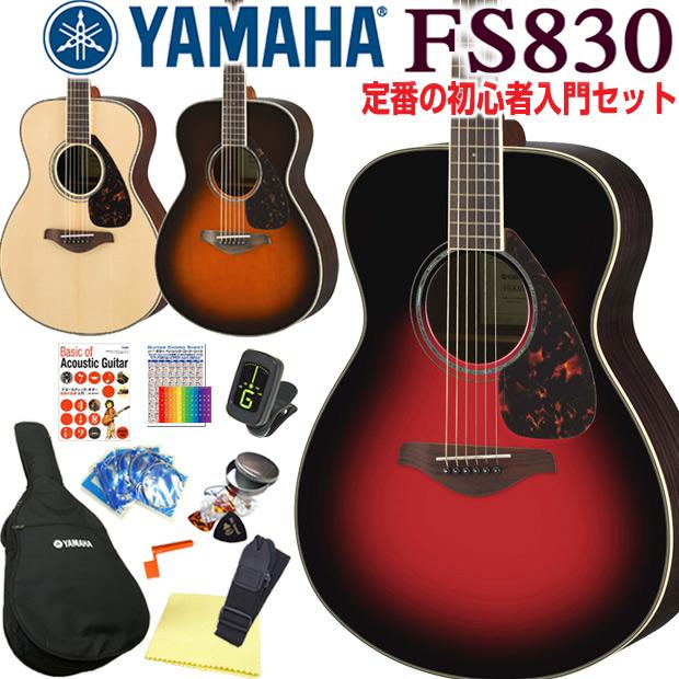 ヤマハ アコースティックギター YAMAHA FS830 初心者 入門 12点セット【アコギ初心者】【送料無料】