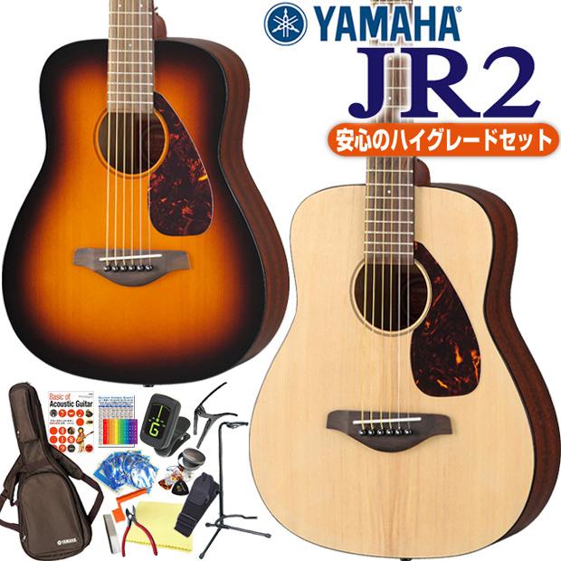YAMAHA ヤマハ アコースティック ミニギター JR2 アコギ 初心者 16点 ハイグレード セット 【アコギ初心者】【送料無料】