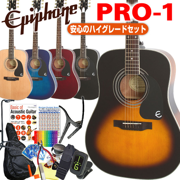 Epiphone エピフォン アコギ PRO-1 アコースティックギター 初心者 ハイグレード 16点 セット 【アコースティックギター 初心者セット】【送料無料】
