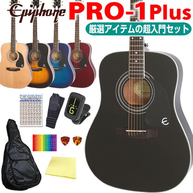 Epiphone エピフォン アコギ PRO-1 Plus アコースティックギター 初心者 超入門 8点 セット 【アコースティックギター 初心者セット】【送料無料】