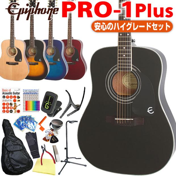 Epiphone エピフォン アコギ PRO-1 Plus アコースティックギター 初心者 ハイグレード 16点 セット 【アコースティックギター 初心者セット】【送料無料】