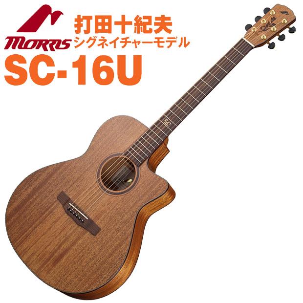 Morris SC-16U 打田十紀夫モデル 初回50本生産分 モーリス アコースティックギター