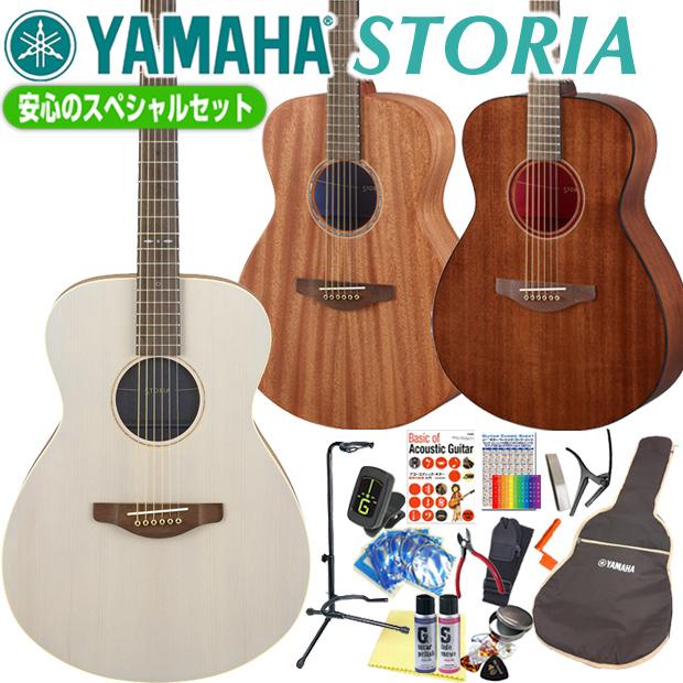 ヤマハ アコギ YAMAHA STORIA 初心者 アコースティックギター スペシャル スタート18点セット【アコギ初心者】