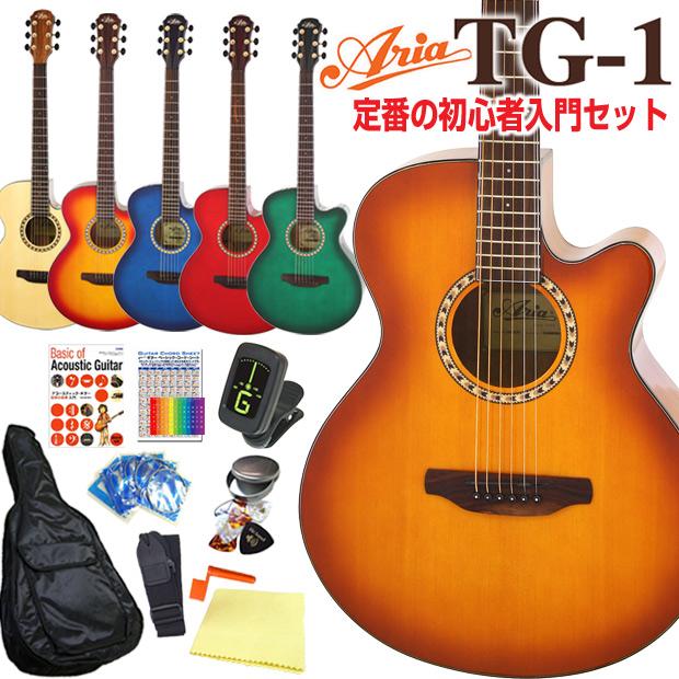 アコースティックギター 初心者 12点 12点 セットARIA セットARIA TG-1 カッタウェイタイプ アコギスタートセット【アコギ【アウトレット】【アコギ 初心者】【送料無料】, シマジリグン:946a10b3 --- officewill.xsrv.jp