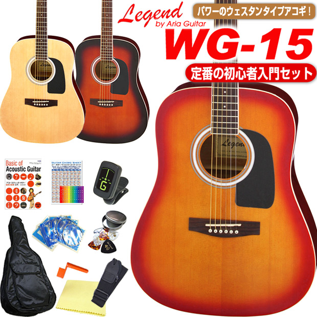 アコースティックギター 初心者セット ウエスタンタイプアコギ Legend レジェンド WG-15で始めるアコギスタートセット WG-15アコースティックギター【アコギ初心者】【送料無料】