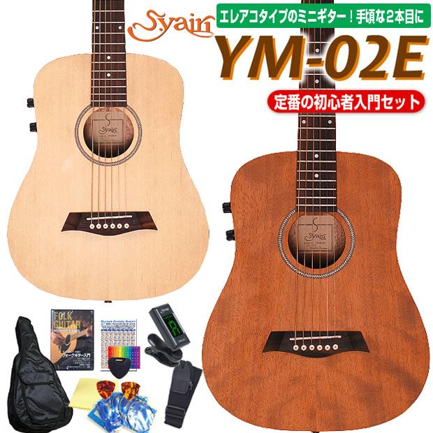 ミニギター エレアコ アコースティックギター S.Yairi YM-02E エレアコ ピックアップ付 初心者 入門 入門 11点セット S.Yairi 送料無料, IL ANGELO:33e980b2 --- officewill.xsrv.jp