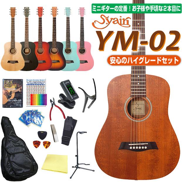 少し小さいアコギで始める初心者セット ミニギター アコースティックギター S.Yairi YM-02 ミニ 15点セット 品質保証 ハイグレード アコギ 初心者 2020 新作 入門
