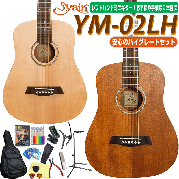 ミニギター アコースティックギター 左用 S.Yairi YM-02LH ミニ アコギ ハイグレード 初心者 15点セット 【レフトハンド】【送料無料】