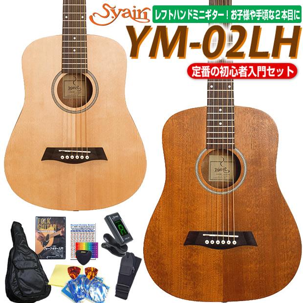 ミニギター アコースティックギター 左用 S.Yairi YM-02LH ミニ アコギ 初心者 入門 11点セット 【レフトハンド】【送料無料】