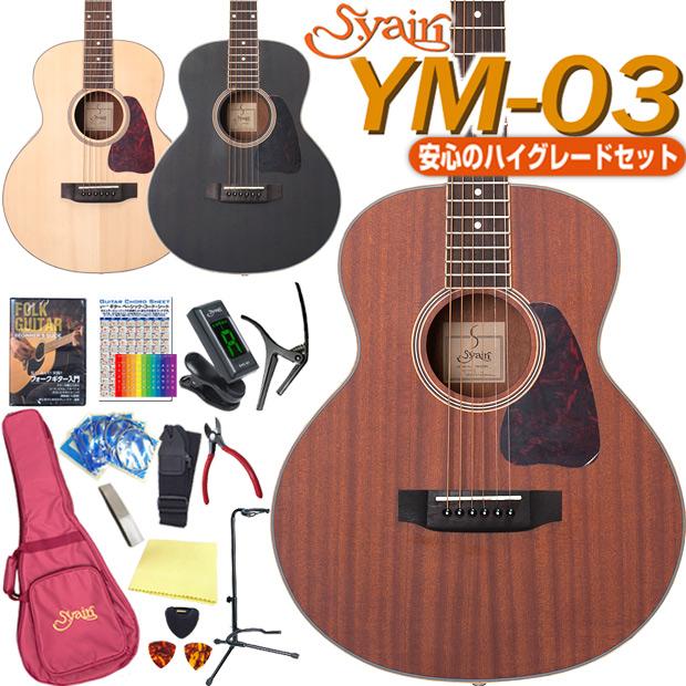 ミニギター アコースティックギター S.Yairi YM-03 ミニ トップ単板 ミニ アコギ アコギ ミニギター ハイグレード 初心者 入門 セット 送料無料, H&S STORE:e8a6d225 --- officewill.xsrv.jp
