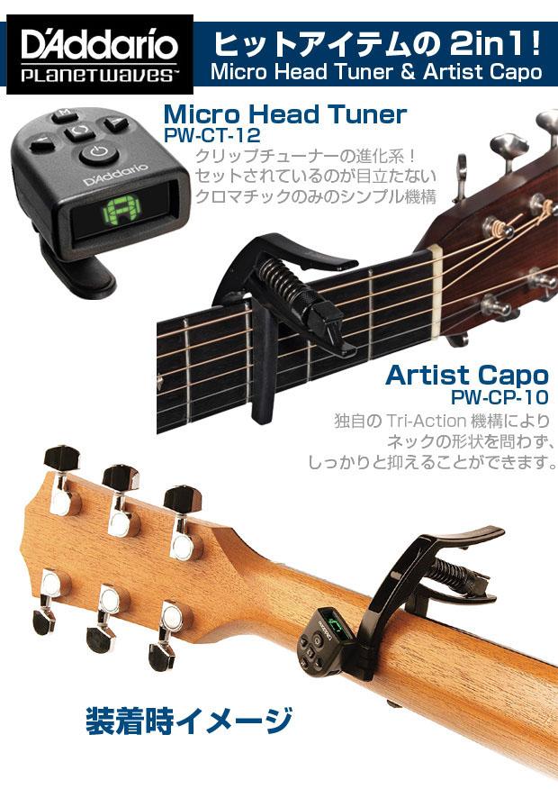 Planet Waves PW-CP-10 NS Artist Guitar Capo Pick Holder w// Micro Tuner Bracket