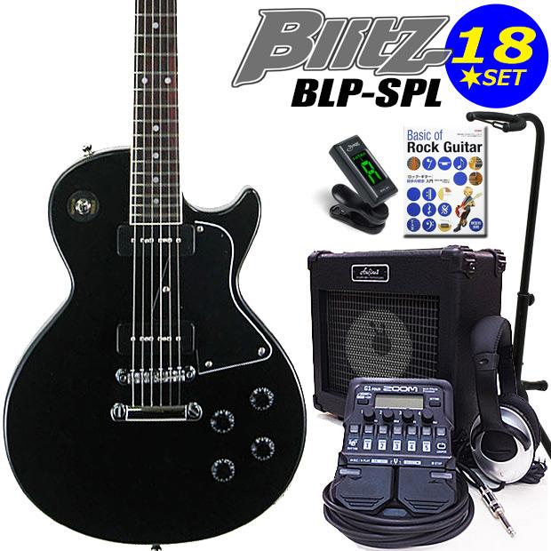 エレキギター初心者 入門セット18点 Blitz BLP-SPL/BK【エレキギター初心者】