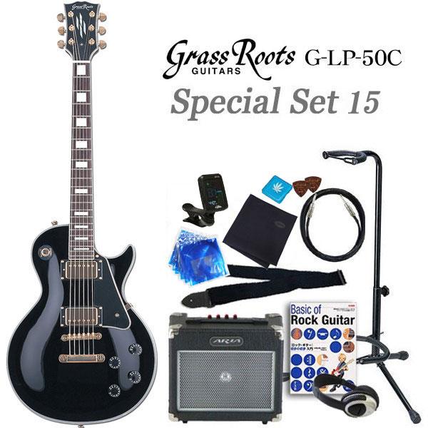 エレキギター初心者 グラスルーツ Grassroots G-LP-60C BLK15点入門セット【エレキギター初心者】【送料無料】
