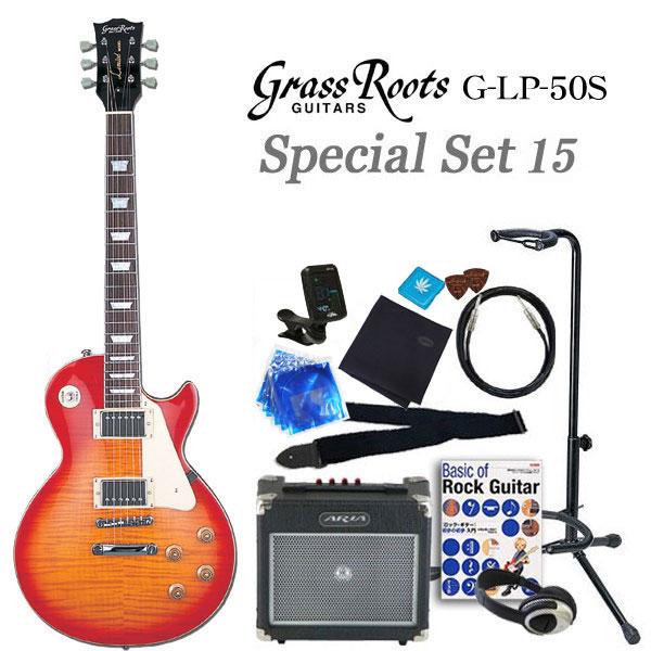 エレキギター初心者 グラスルーツ Grassroots G-LP-60S CHS15点入門セット【エレキギター初心者】【送料無料】