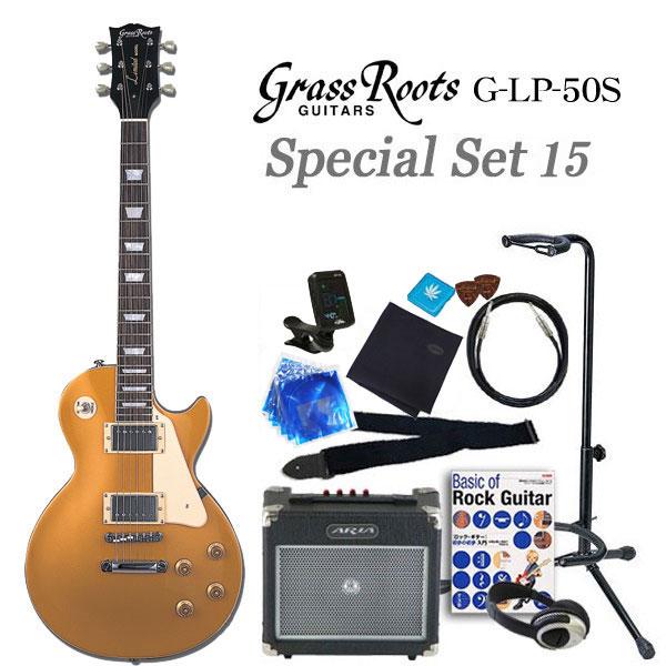 エレキギター初心者 グラスルーツ Grassroots G-LP-60S GOLD15点入門セット【エレキギター初心者】【送料無料】