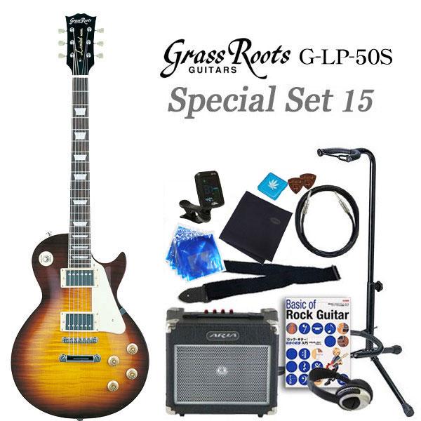 エレキギター初心者 グラスルーツ Grassroots G-LP-60S TBS15点入門セット【エレキギター初心者】【送料無料】